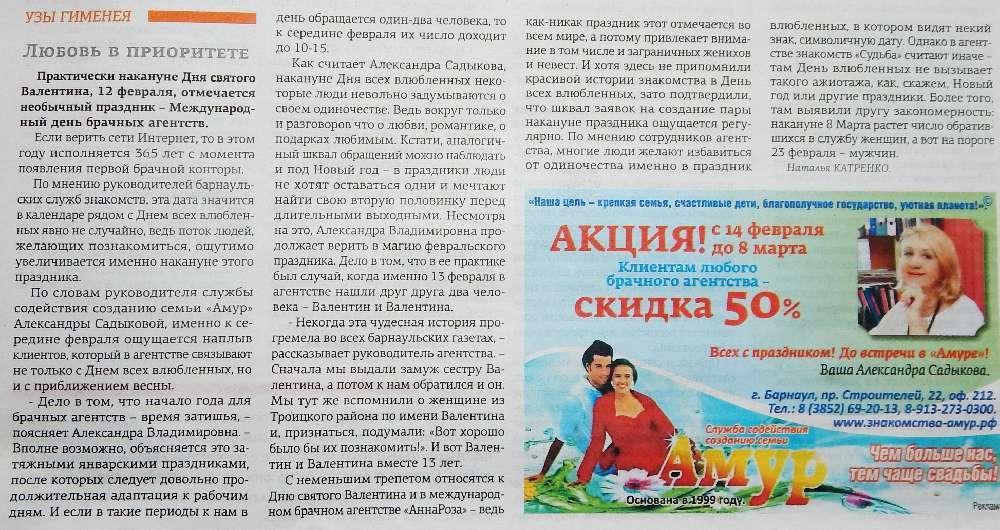 Романтические знакомства в москве